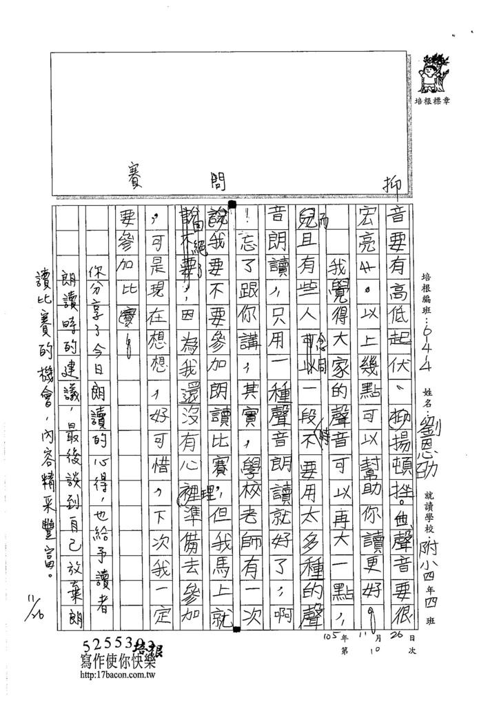 105W4210劉恩劭 (2)