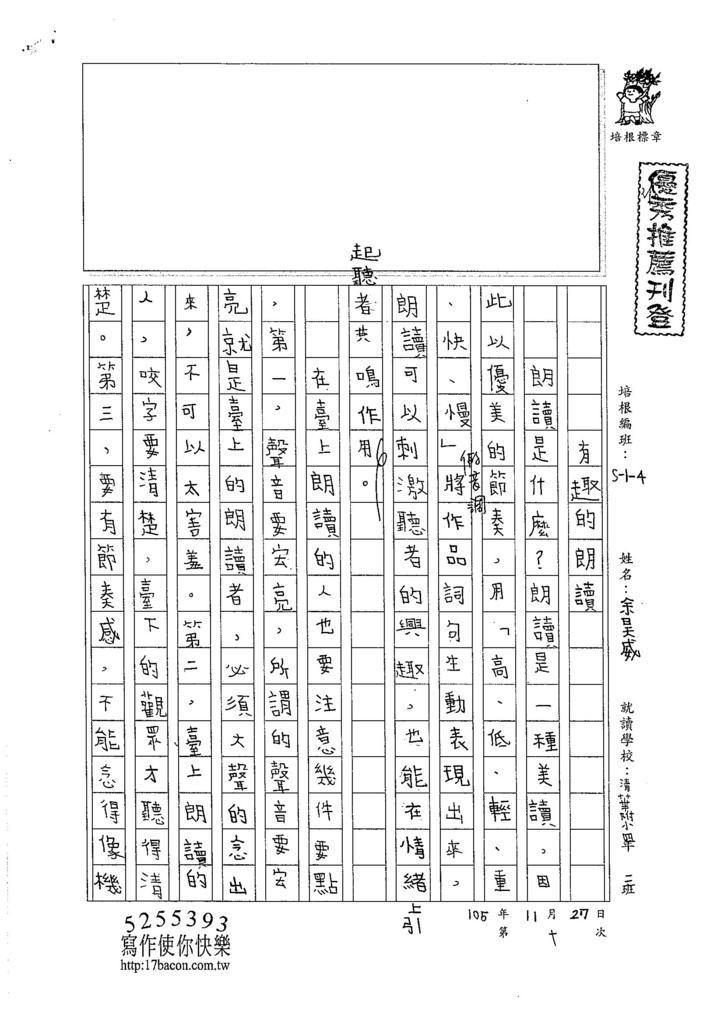 105W4210余昊威 (1)
