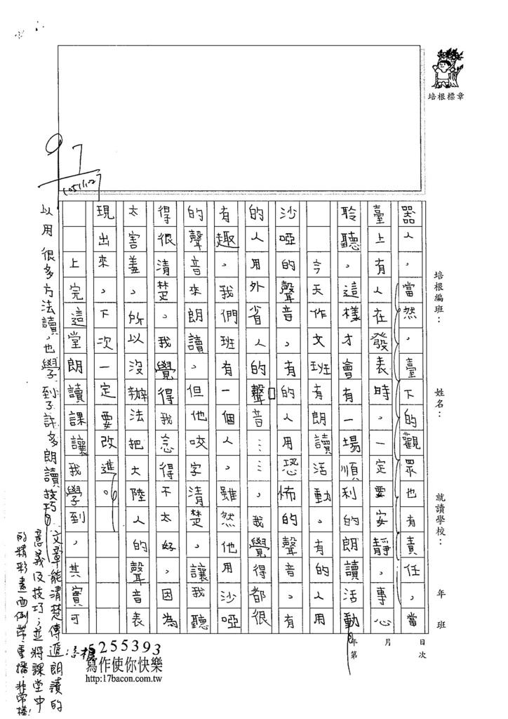105W4210余昊威 (2)