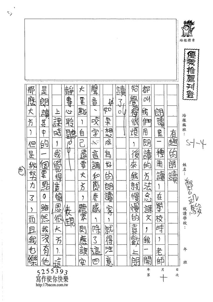 105W4210鄭凱駿 (1)