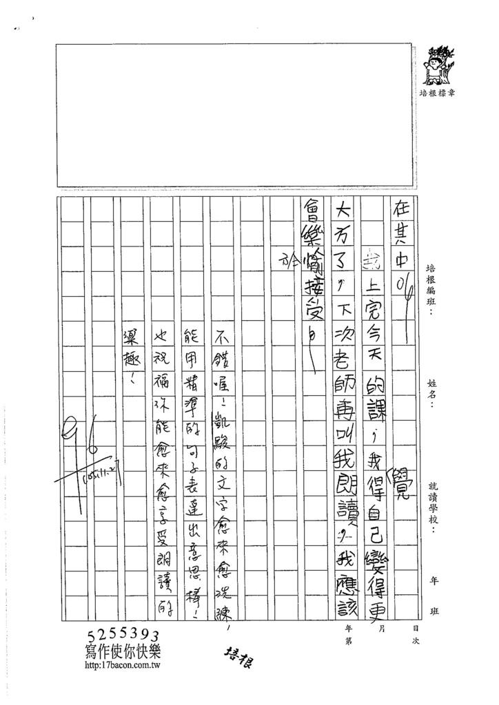 105W4210鄭凱駿 (2)