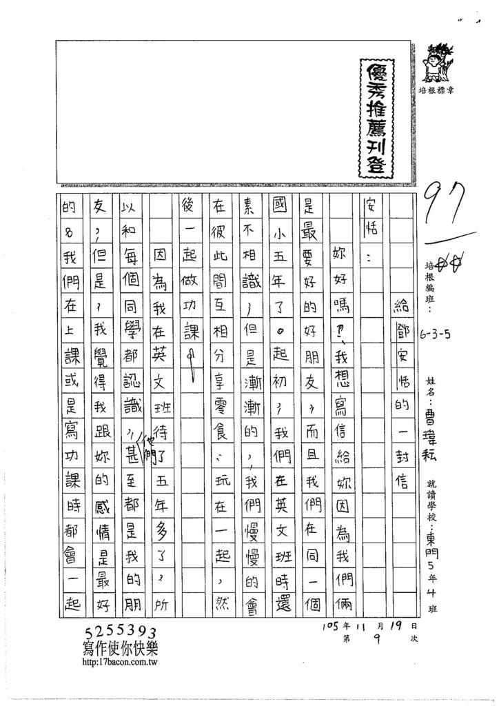105W5209曹瑋耘 (1)