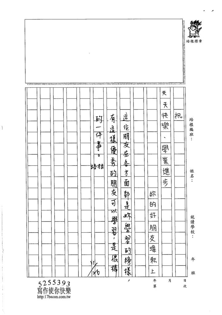 105W5209曹瑋耘 (3)