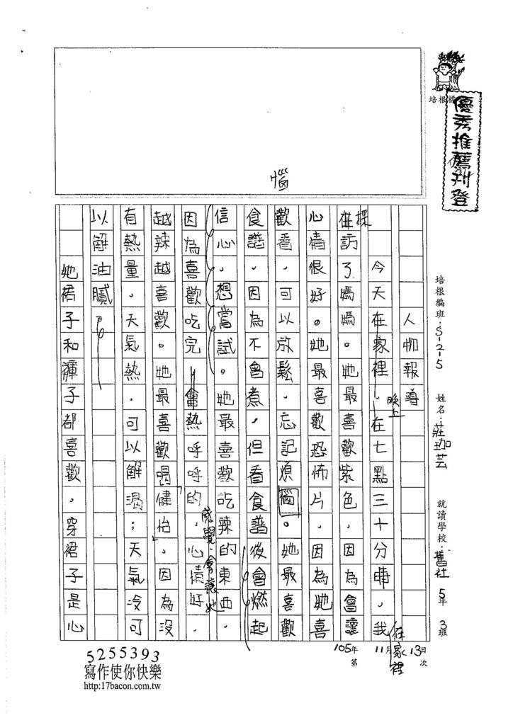 105W5209莊珈芸 (1)