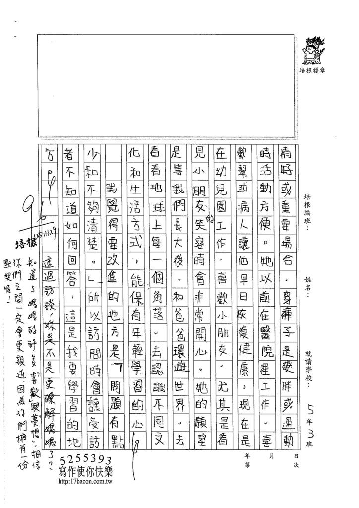 105W5209莊珈芸 (2)