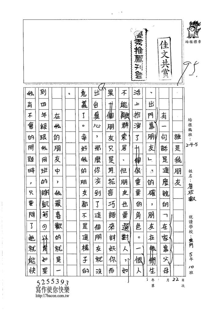 105W5210詹欣叡 (1)