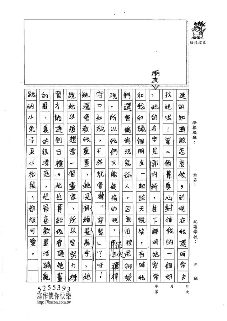 105W5210詹欣叡 (2)