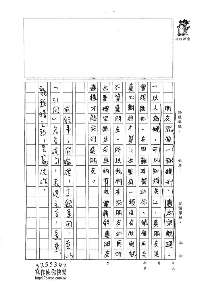 105W5210詹欣叡 (3)