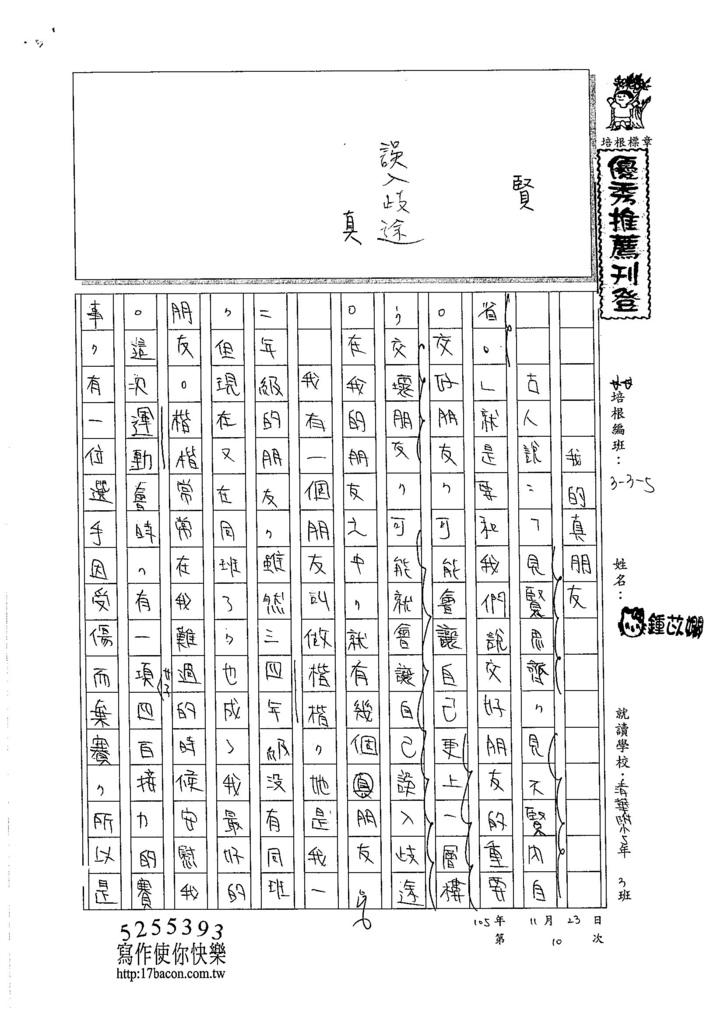 105W5210鍾苡嫺 (1)
