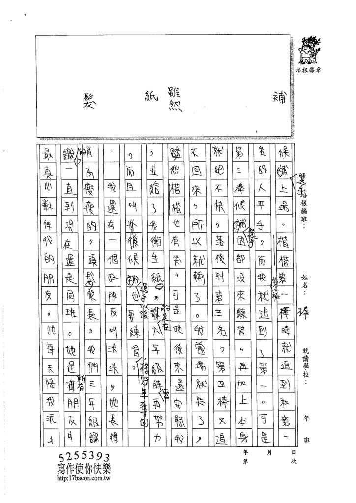 105W5210鍾苡嫺 (2)