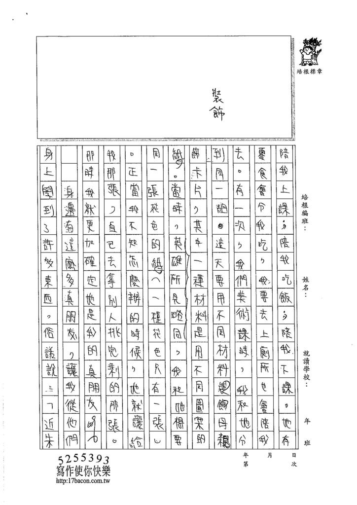 105W5210鍾苡嫺 (3)