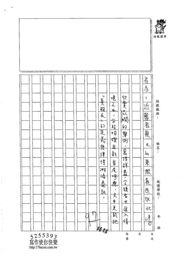 105W5210鍾苡嫺 (4)