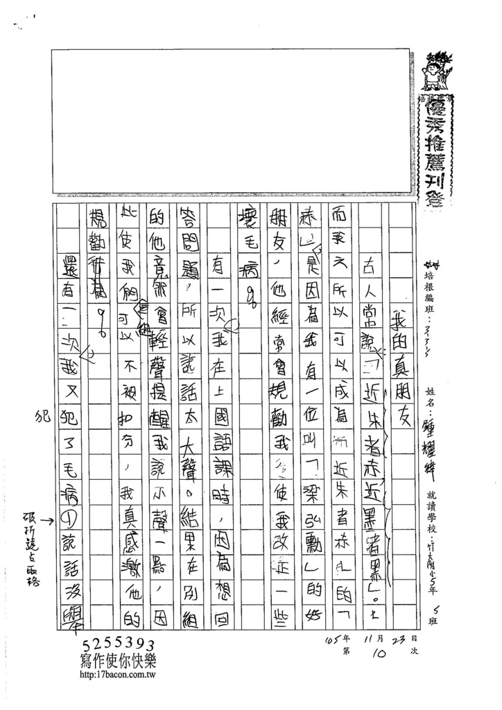 105W5210鍾耀緯 (1)