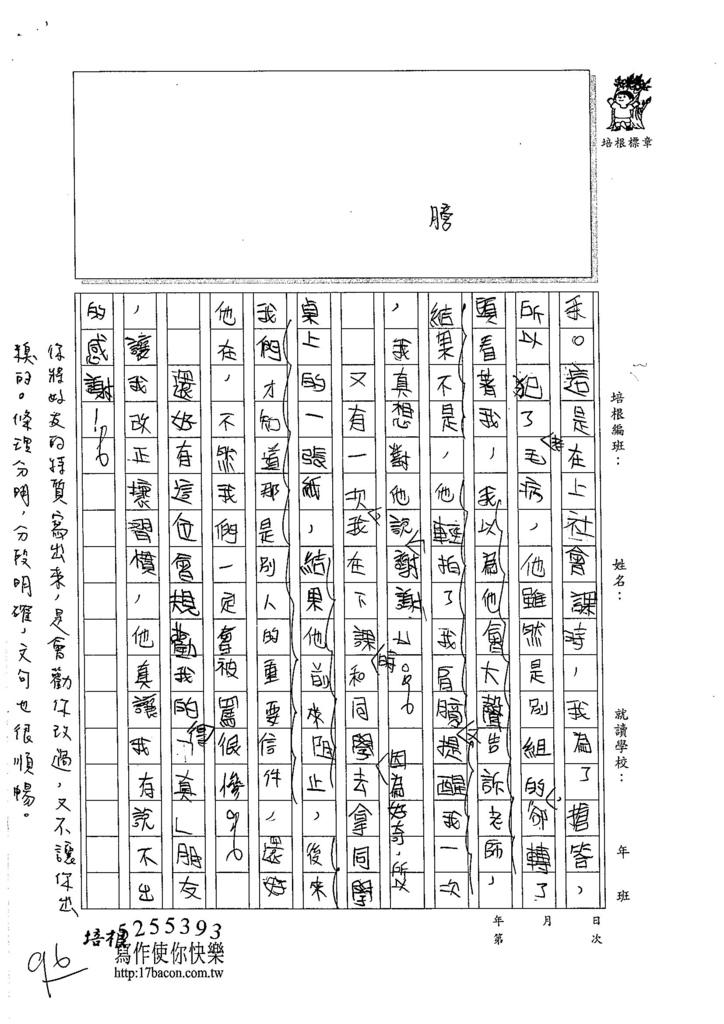 105W5210鍾耀緯 (2)