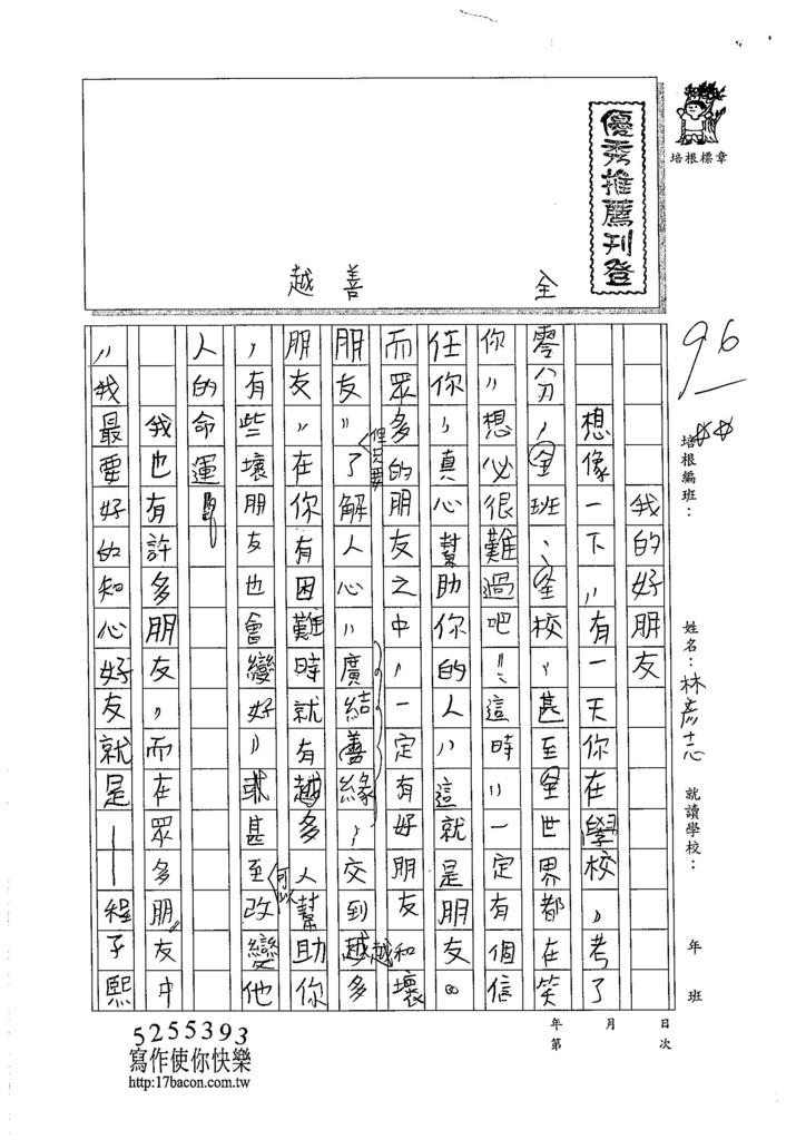 105W5210林彥志 (1)