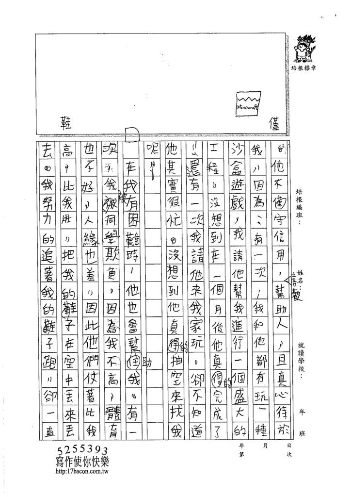 105W5210林彥志 (2)