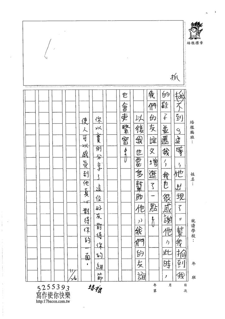 105W5210林彥志 (3)