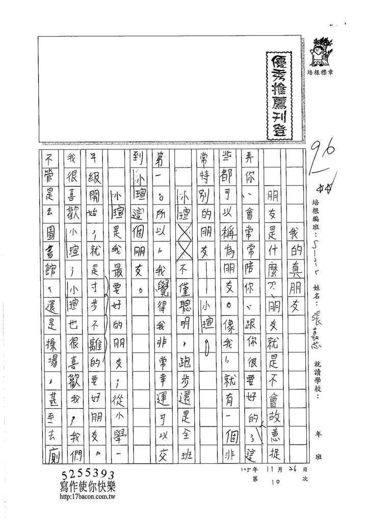 105W5210張嘉芯 (1)
