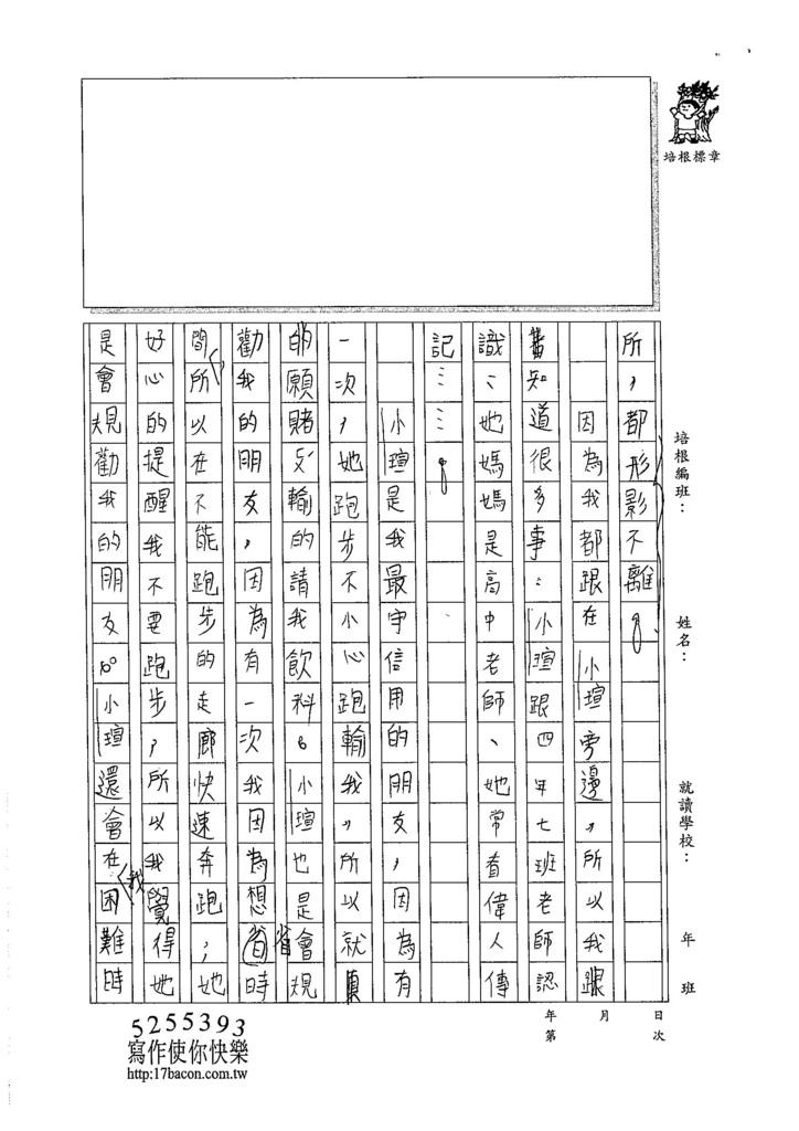 105W5210張嘉芯 (2)