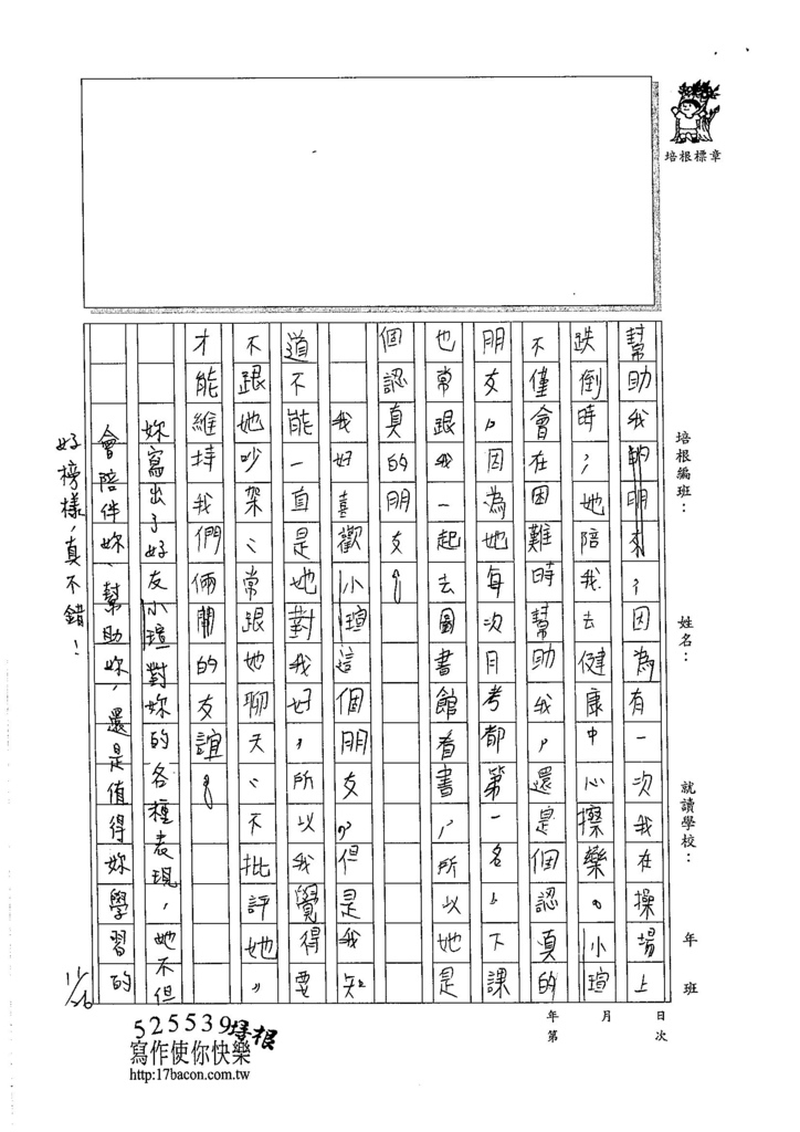 105W5210張嘉芯 (3)