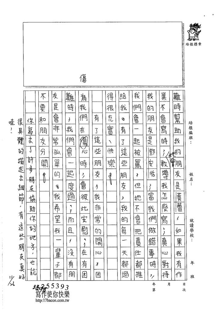 105W5210曹瑋耘 (2)