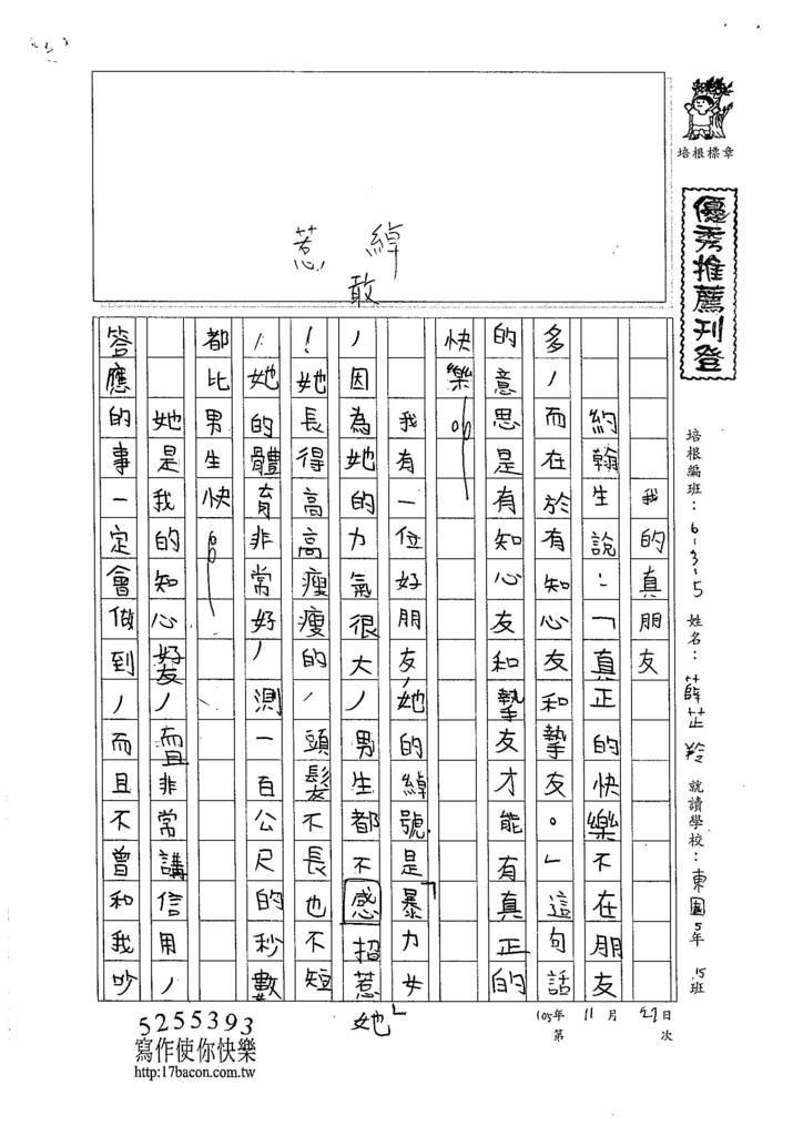 105W5210薛芷羚 (1)