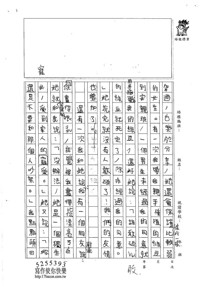 105W5210薛芷羚 (2)