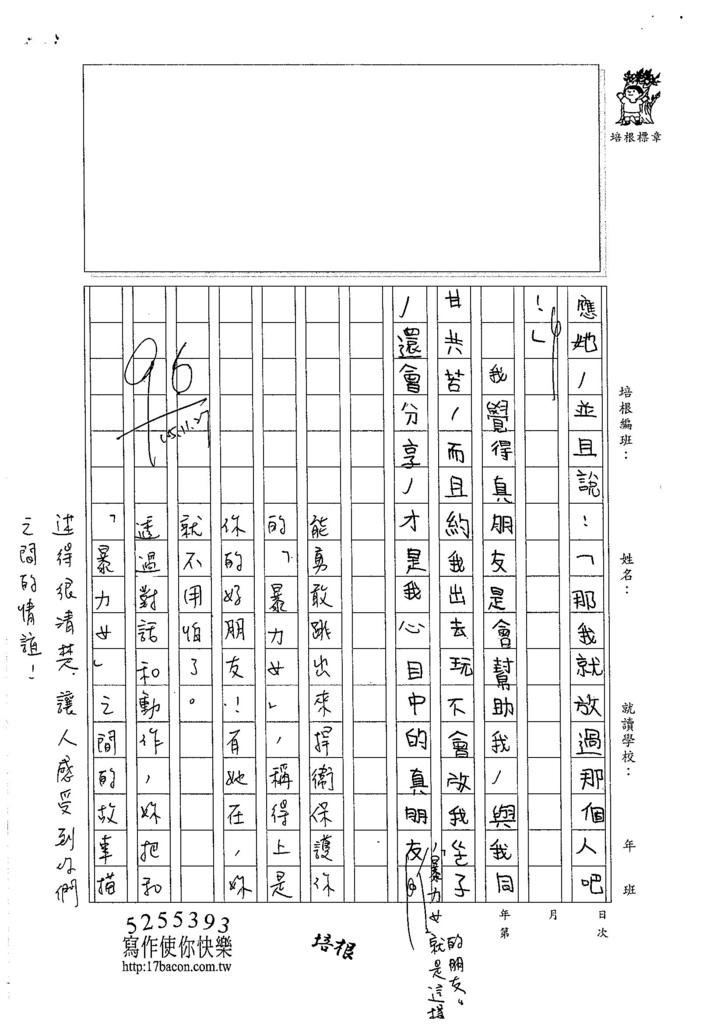 105W5210薛芷羚 (3)