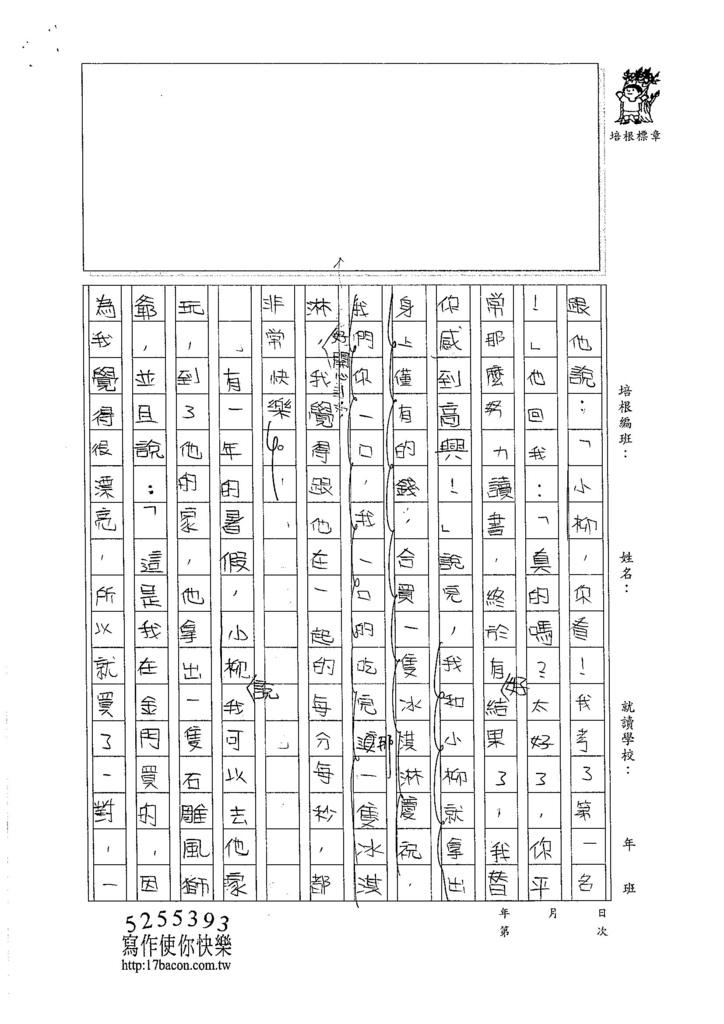 105W5210林恩睿 (2)