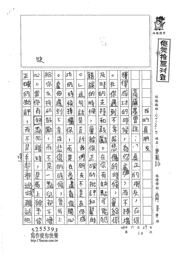 105W5210曾圓詠(1)