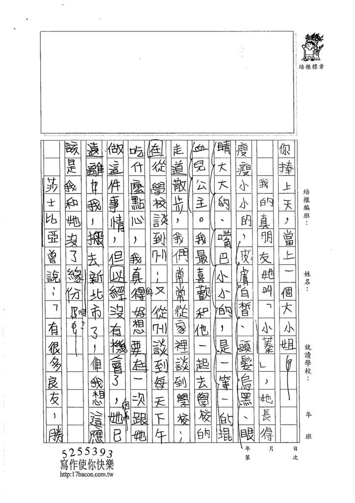 105W5210曾圓詠(2)