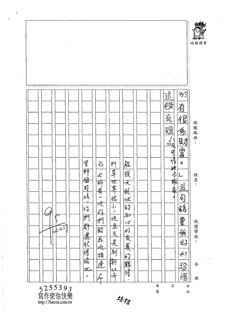 105W5210曾圓詠(3)
