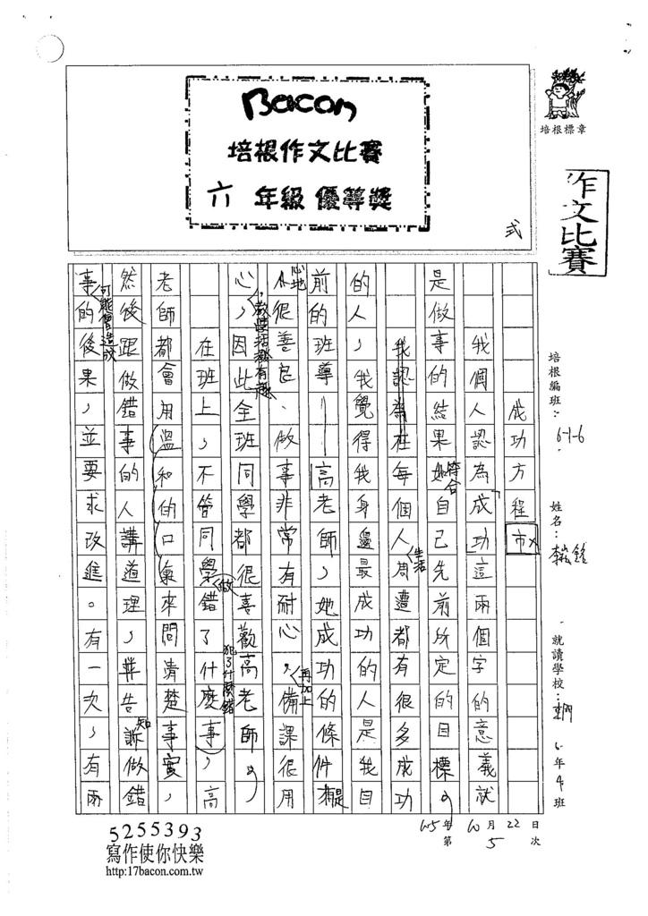 105W6205李崧銘 (1 (1)