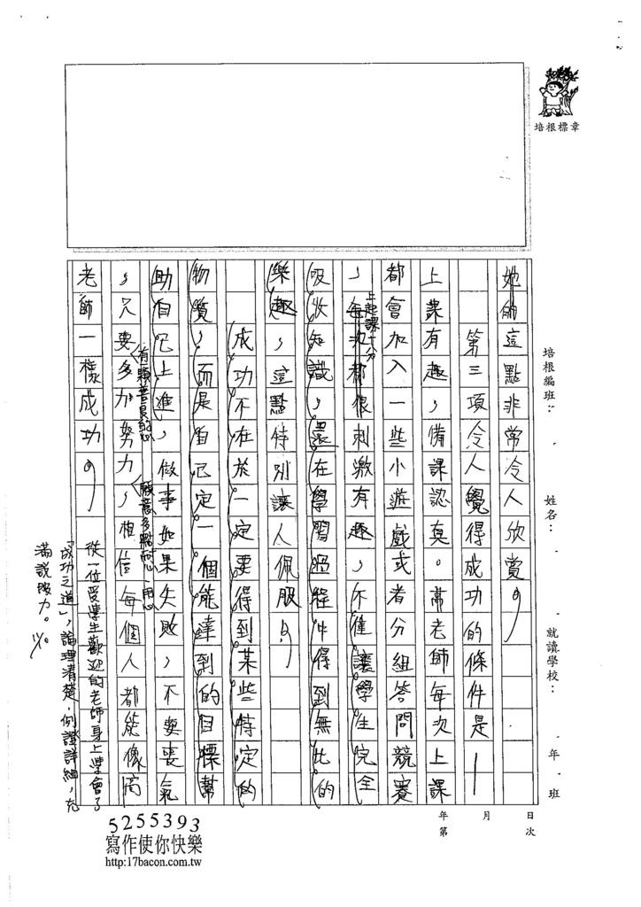 105W6205李崧銘 (1 (3)