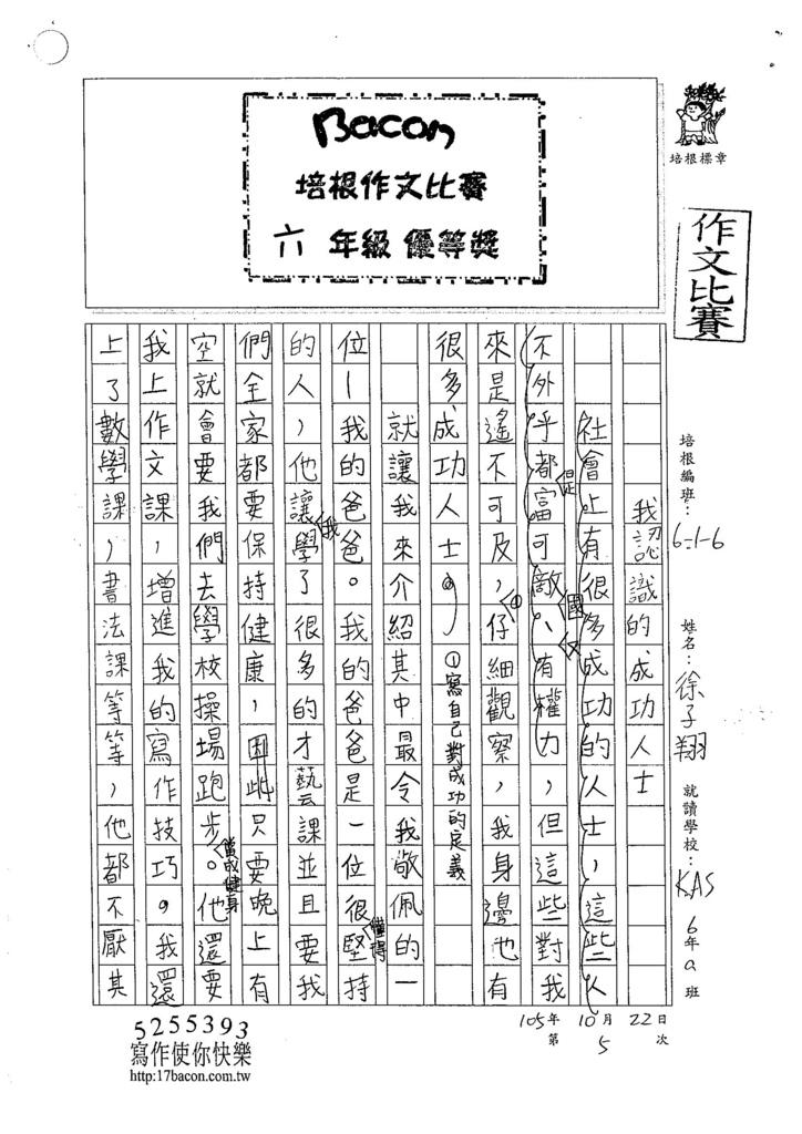 105W6205徐子翔 (1)