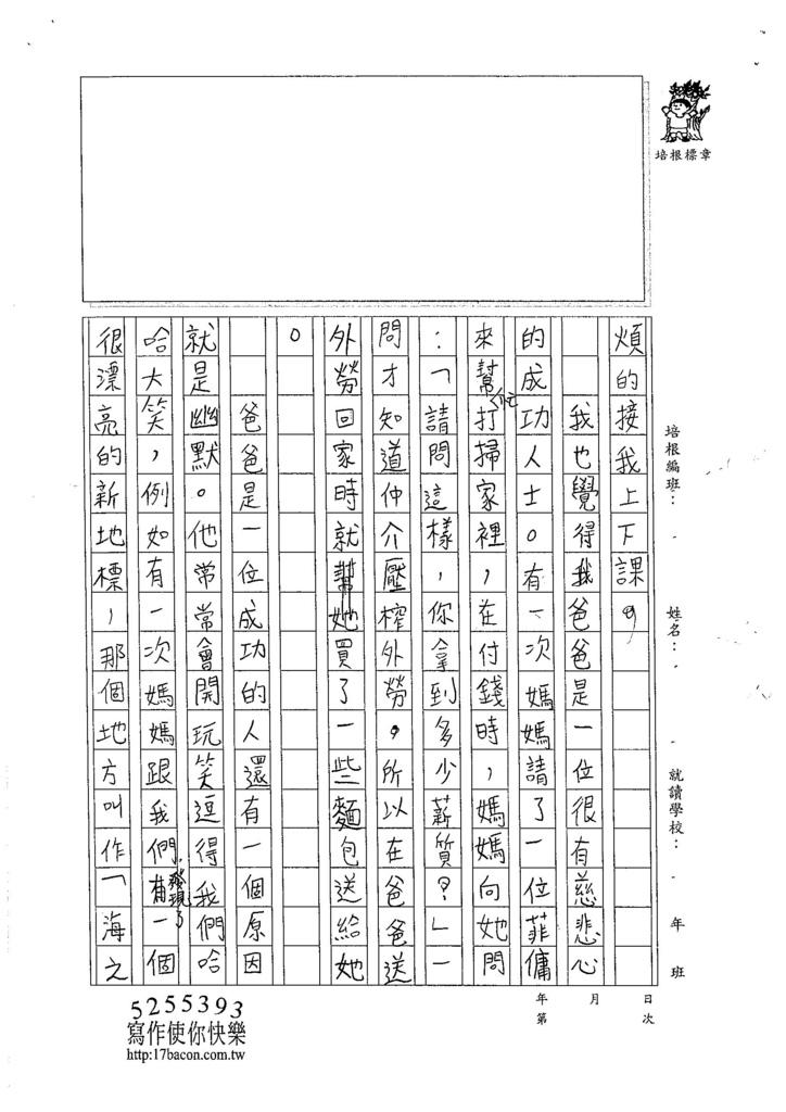 105W6205徐子翔 (2)