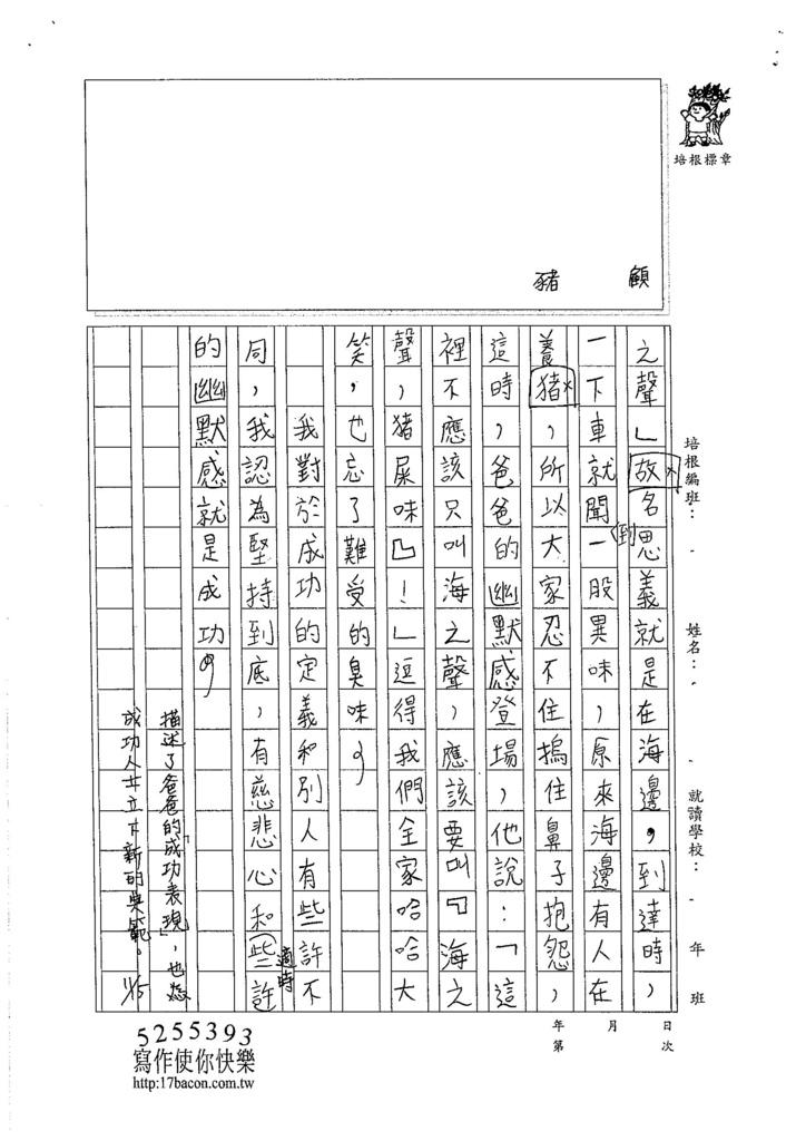 105W6205徐子翔 (3)