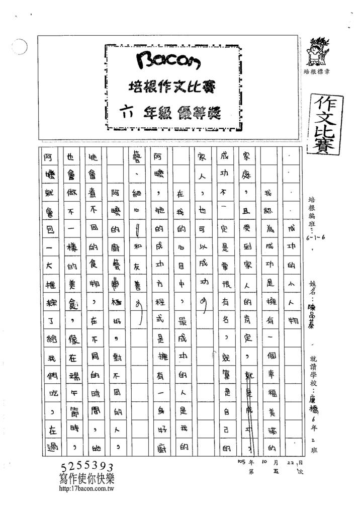 105W6205陳品蓁 (1)