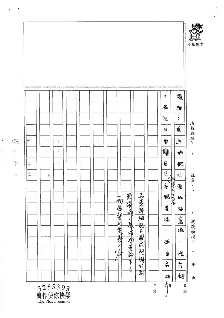 105W6205陳品蓁 (3)