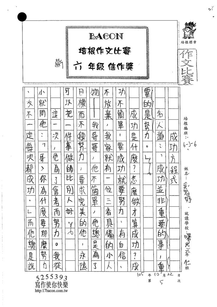 105W6205吳冠妤 (1)