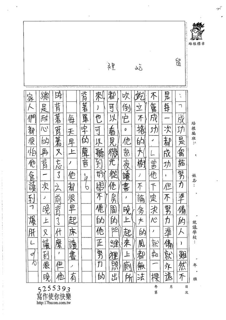 105W6205吳冠妤 (2)