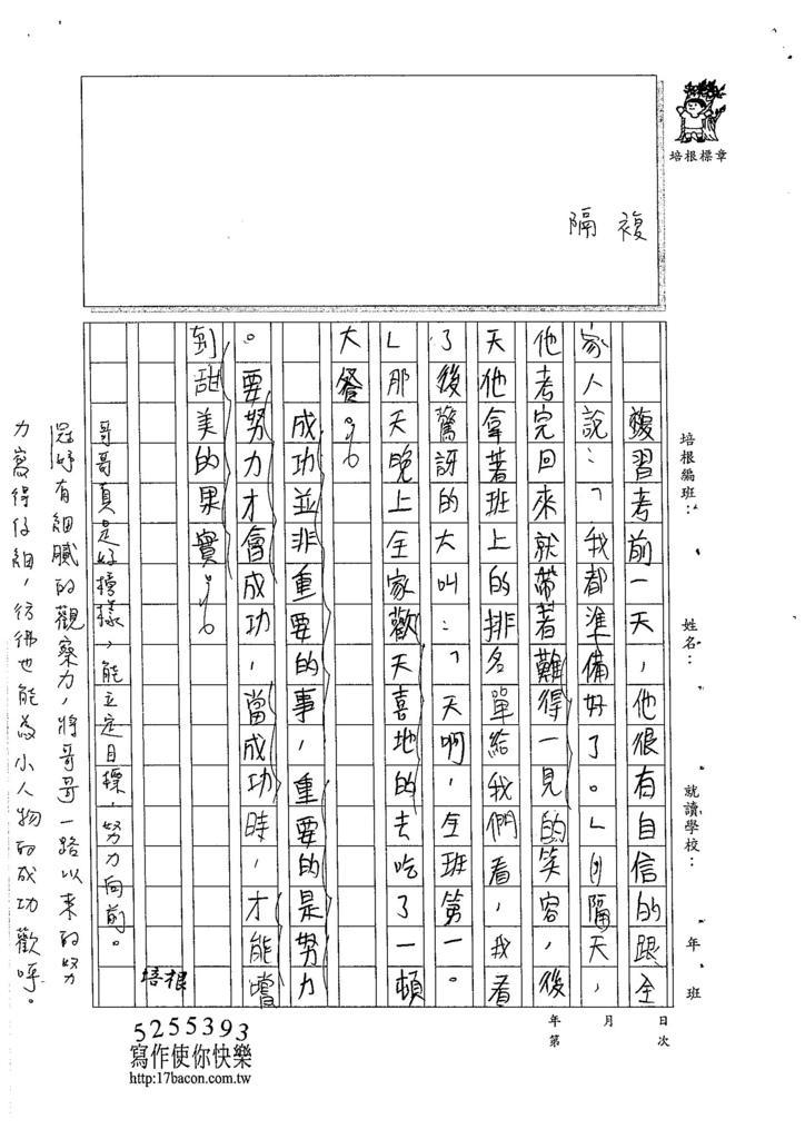105W6205吳冠妤 (3)