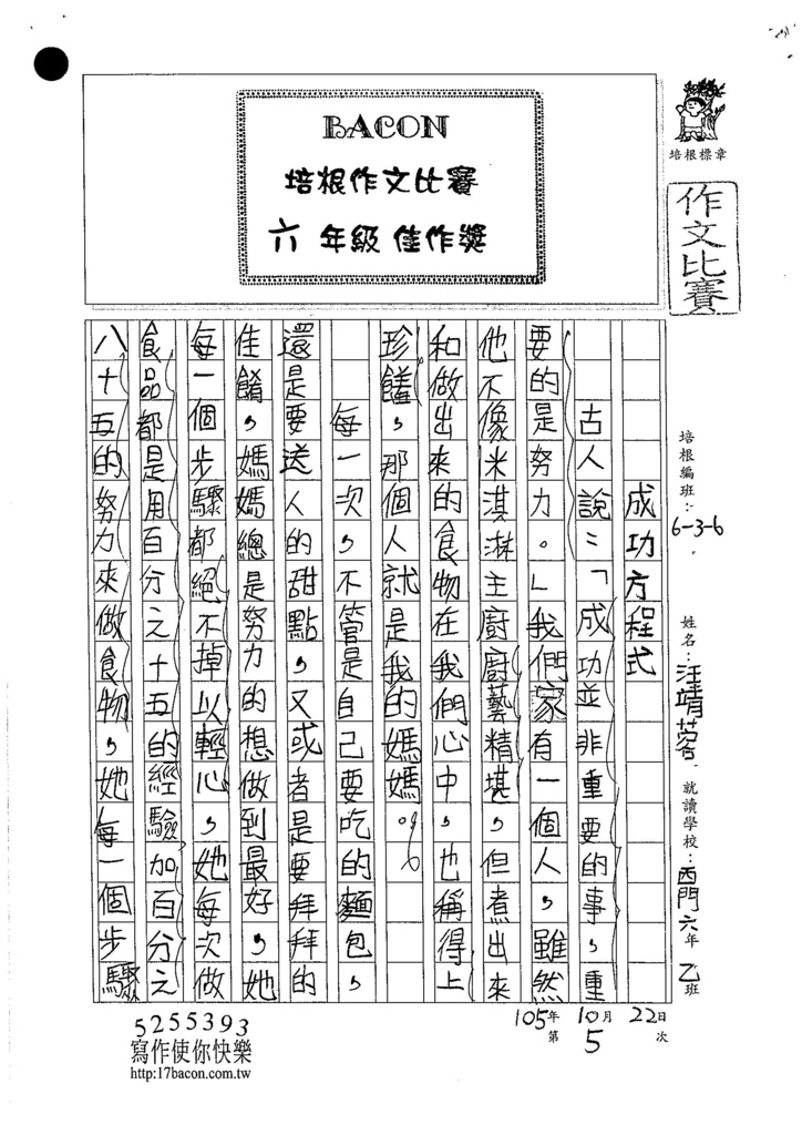 105W6205汪靖蓉 (1)