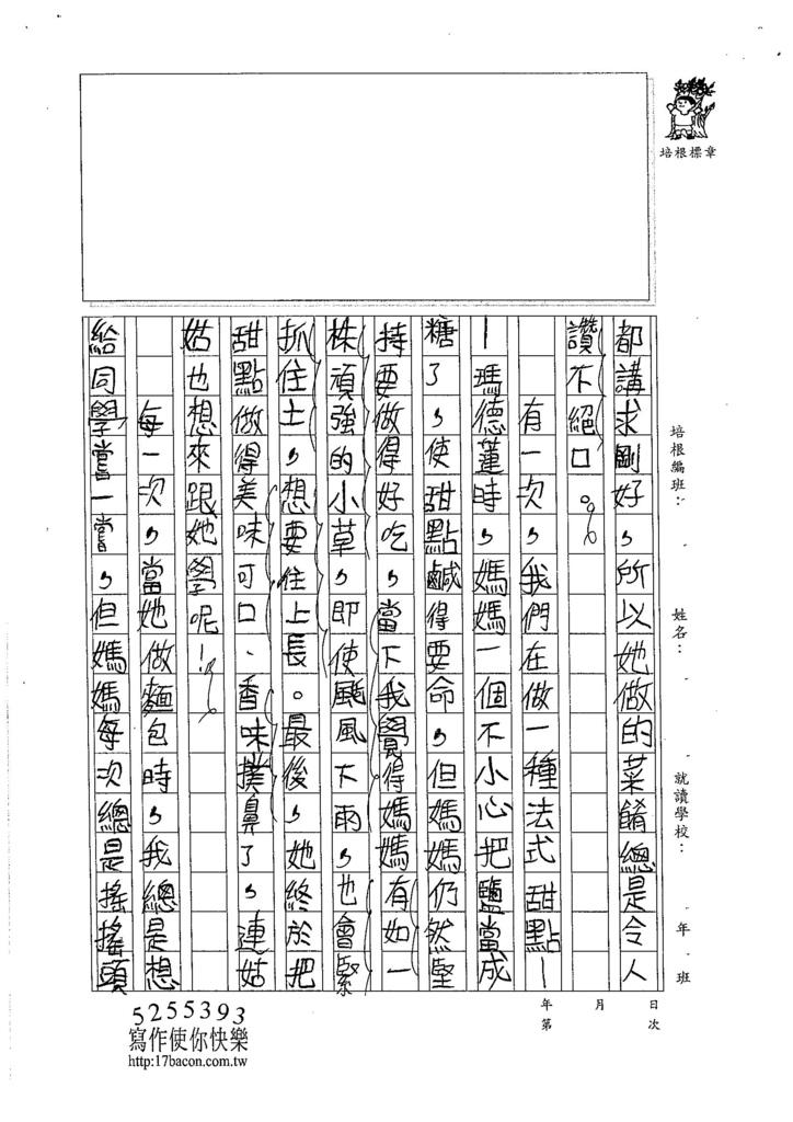 105W6205汪靖蓉 (2)