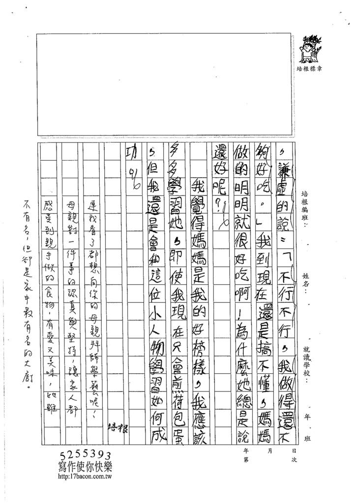 105W6205汪靖蓉 (3)