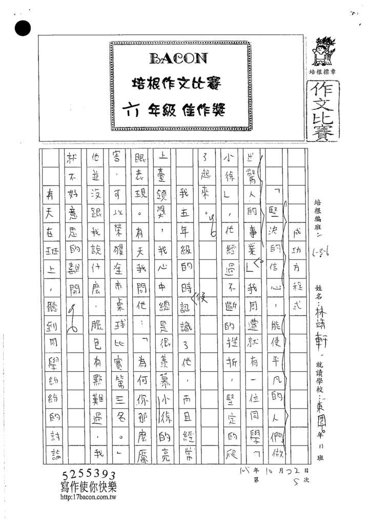 105W6205林靖軒 (1)