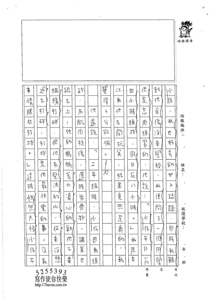 105W6205林靖軒 (2)