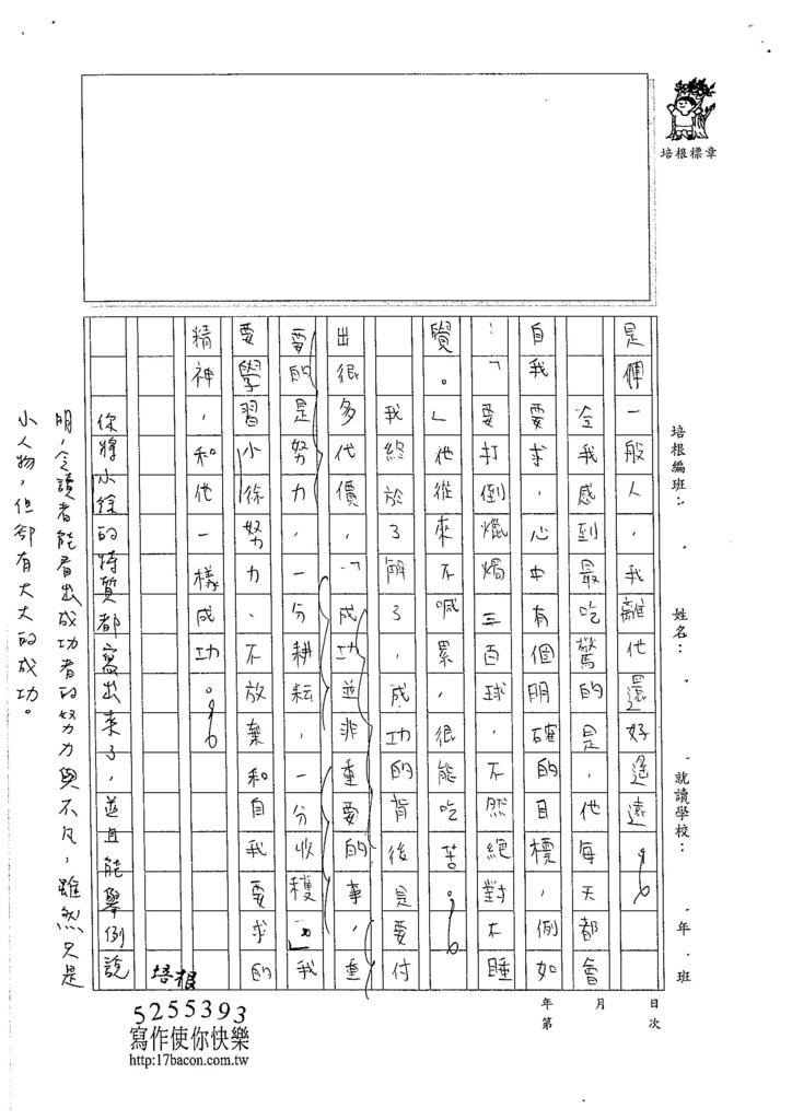 105W6205林靖軒 (3)