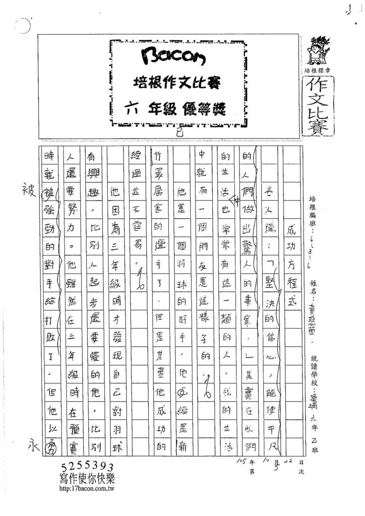 105W6205黃慈茵 (1)