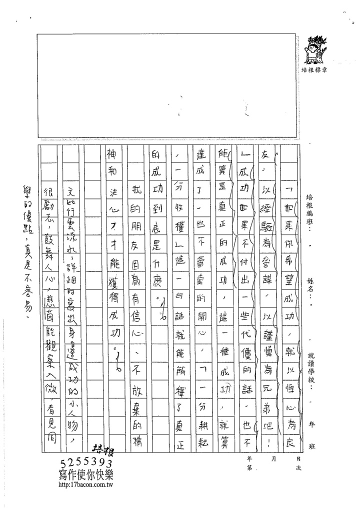 105W6205黃慈茵 (3)